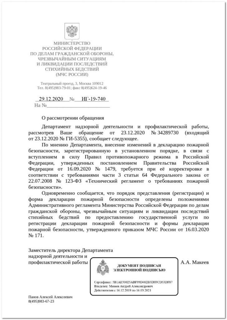 Изменение декларации ПБ с новыми правилами